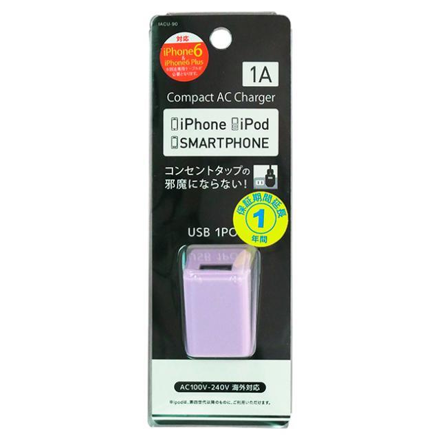 AC充電器 USBポート1口タイプ CUBE型 MAX1A